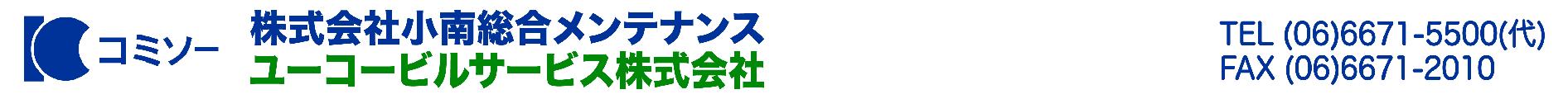 株式会社小南総合メンテナンス